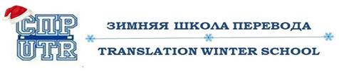 Летняя школа Союза переводчиков России